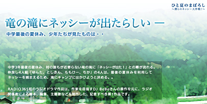 ひと夏のまぼろし~僕らのネッシー大作戦!