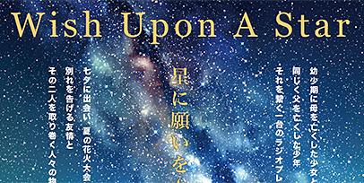 Wish Upon A Star〜星に願いを