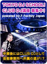 TOKYO DJ SCHOOL CLUB DJ講座募集中!