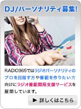 DJ/パーソナリティ募集
