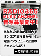 RADIO365 MUSIC CHANNEL 音源募集開中!
