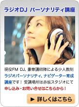 ラジオDJ パーソナリティ講座