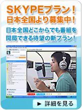 SKYPEプラン!ベータテスター募集!!