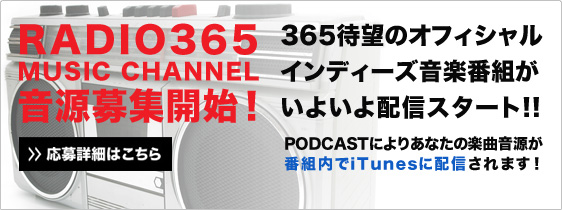 RADIO365 MUSIC CHANNEL 音源募集開始!