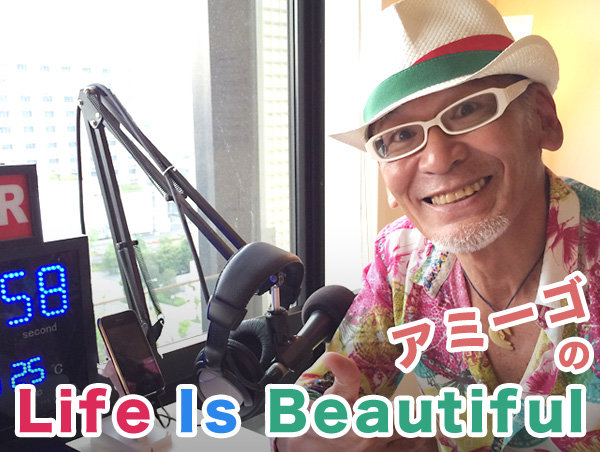 アミーゴのLife Is Beautiful