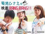 映画BANG BANG!!