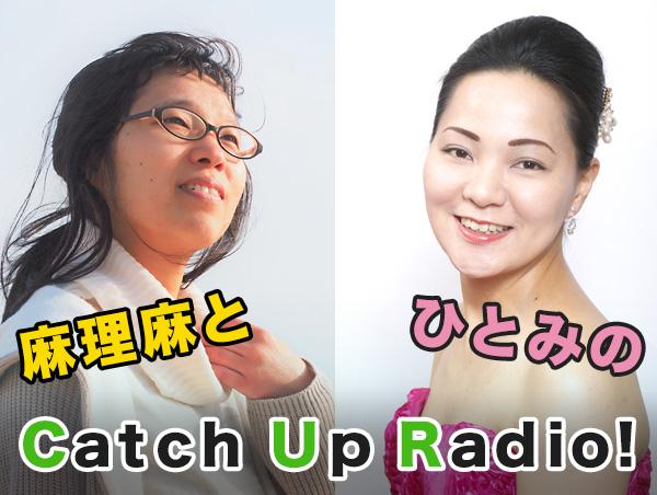 麻理麻とひとみのCatch Up Radio!