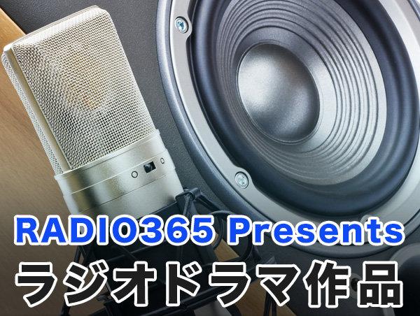 RADIO365 Presents〜ラジオドラマ作品