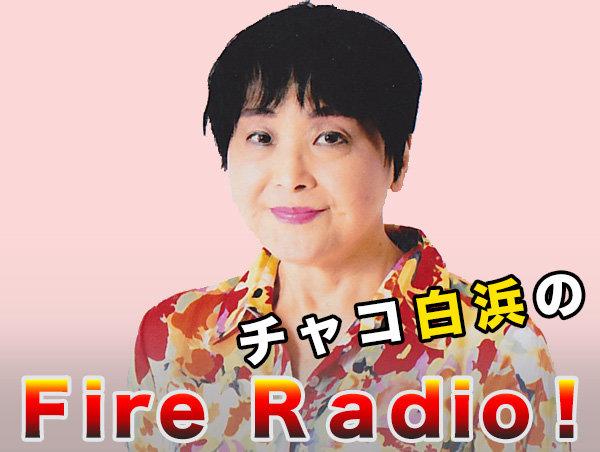 チャコ白浜のFire Radio!