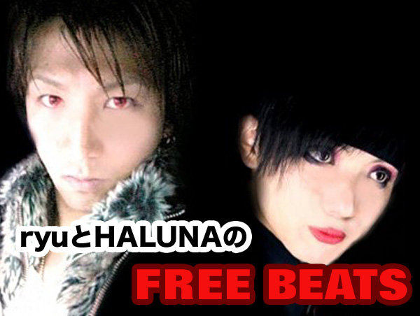 ryuとHALUNAのFREE BEATS