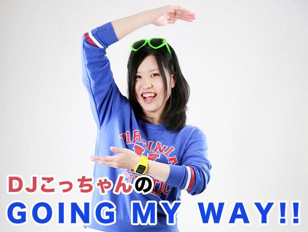 DJこっちゃんのGOING MY WAY!!