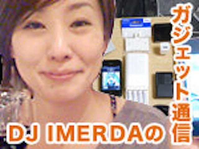 DJ IMERDAのガジェット通信