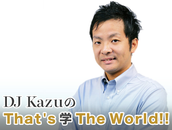 DJ KazuのThat's 学 The World!!