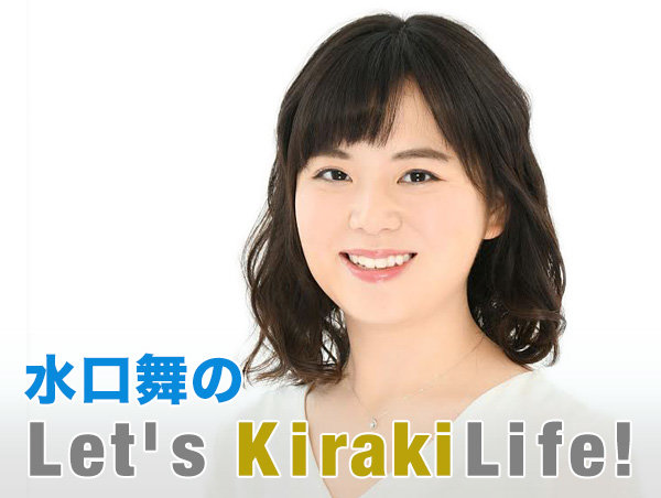 水口舞のLet's KirakiLife!