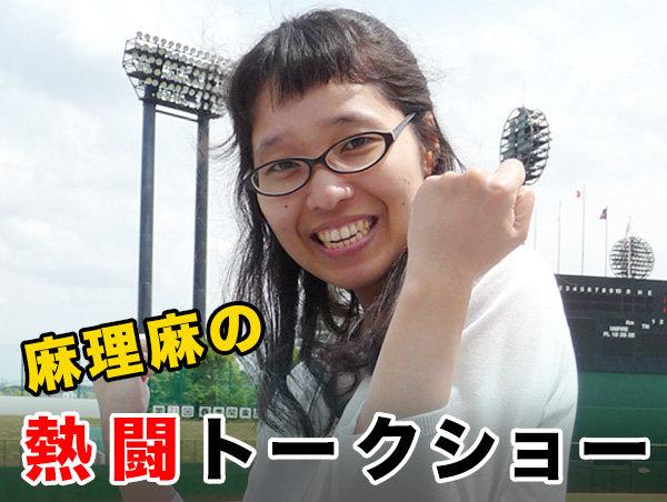藤川麻理麻の熱闘トークショー
