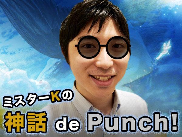ミスターKの神話 de Punch!