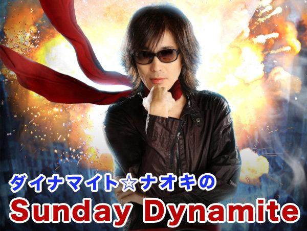 ダイナマイト☆ナオキのSunday Dynamite