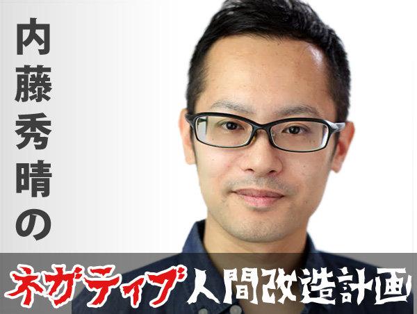 内藤秀晴のネガティブ人間改造計画