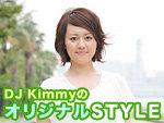 DJ KimmyのオリジナルSTYLE