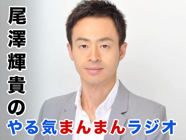 小澤智幸のやる気まんまんラジオ
