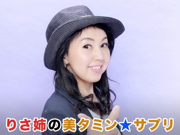 りさ姉の美タミン☆サプリ