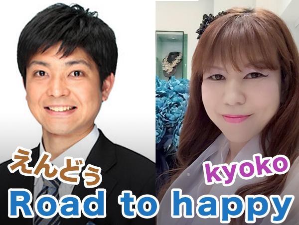 えんどぅ・kyoちゃんのRoad to happy