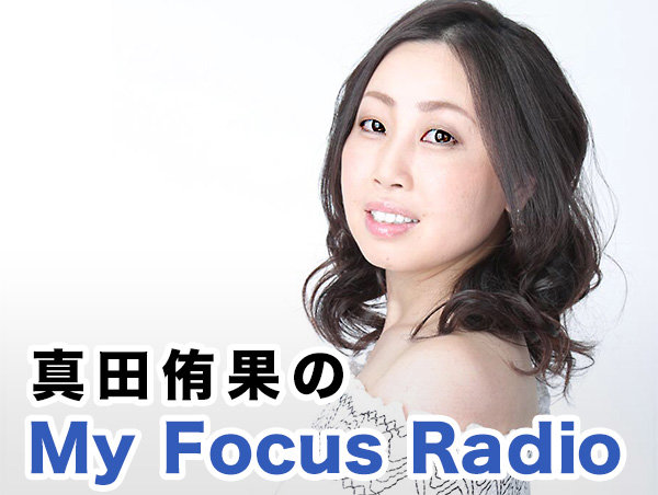真田侑果のMy Focus Radio