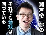 瀬戸裕一郎のそれでも地球は回っている