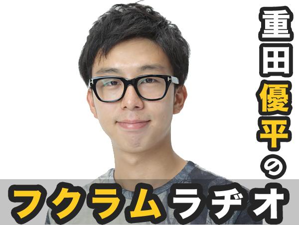 重田優平のフクラムラヂオ